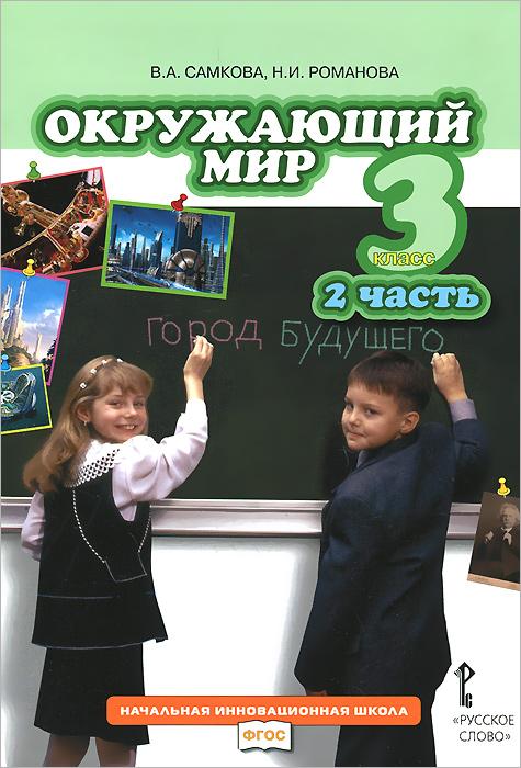 Окружающий мир. 3 класс. В 2 частях. Часть 2. Учебник