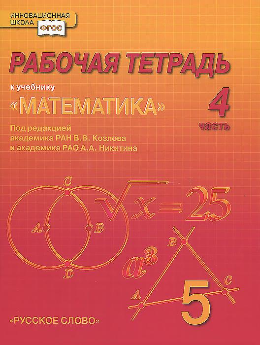Математика. 5 класс. Рабочая тетрадь. В 4 частях. Часть 4