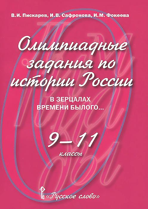 Олимпиадные задания по истории России. 9-11класс. В зерцалах времени былого...