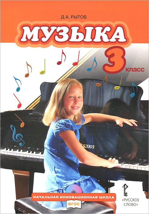 Музыка. 3 класс. Учебник (+ CD-ROM)