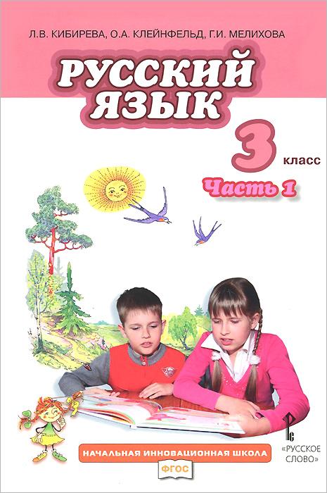 Русский язык. 3 класс. Учебник. В 2 частях. Часть 1
