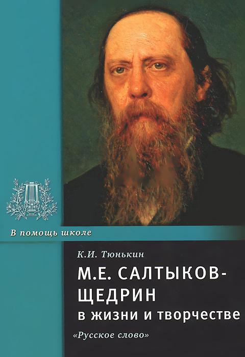 М. Е. Салтыков-Щедрин в жизни и творчестве. Учебное пособие