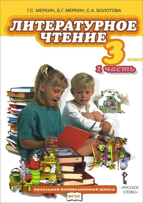 Литературное чтение. 3 класс. Учебник. В 4 частях. Часть 1