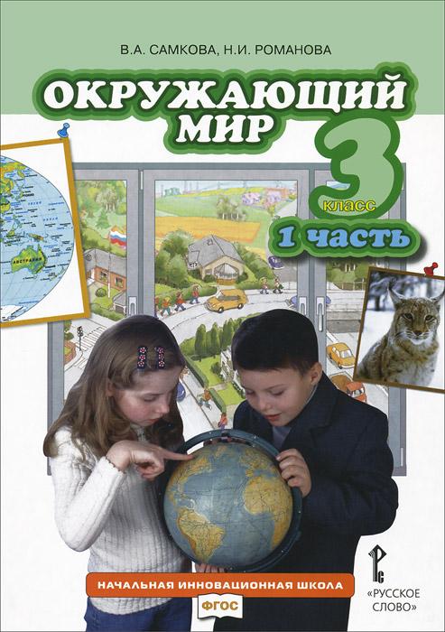 Окружающий мир. 3 класс. Учебник. 1 часть