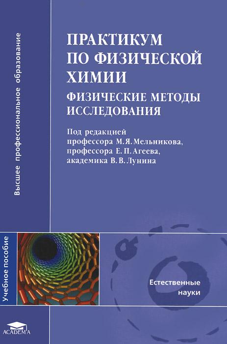Физическая химия. Физические методы исследования. Практикум. Учебное пособие