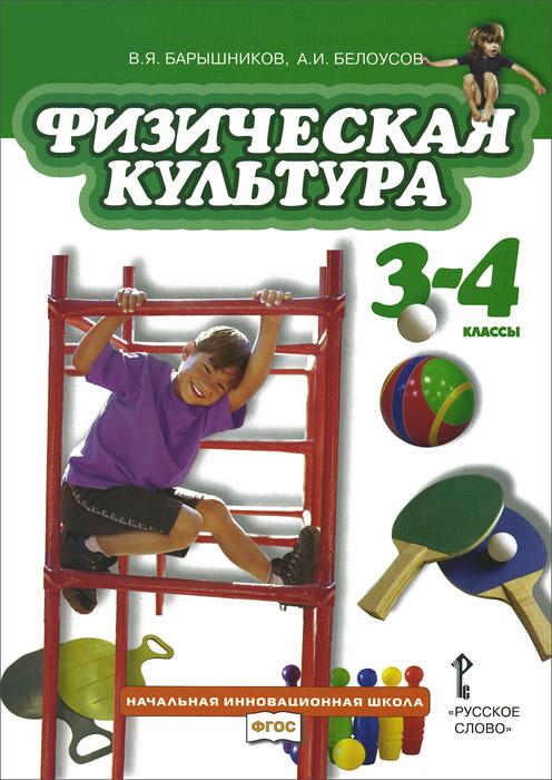 Физическая культура. 3-4 классы. Учебник