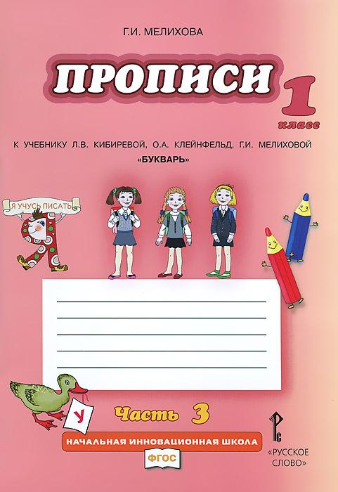 Прописи к учебнику Л. В. Кибиревой, О. А. Клейнфельд, Г. И. Мелиховой