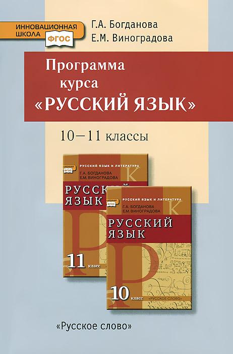 Русский язык. 10-11 классы. Программа курса
