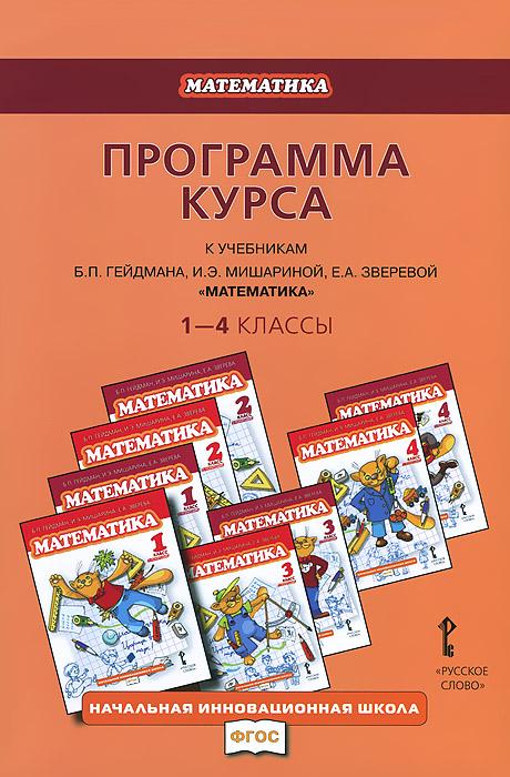 Математика. 1-4 классы. Программа курса