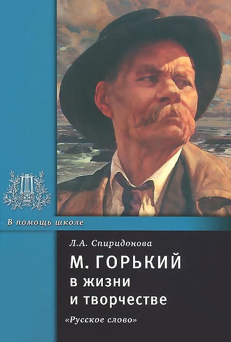 М. Горький в жизни и творчестве
