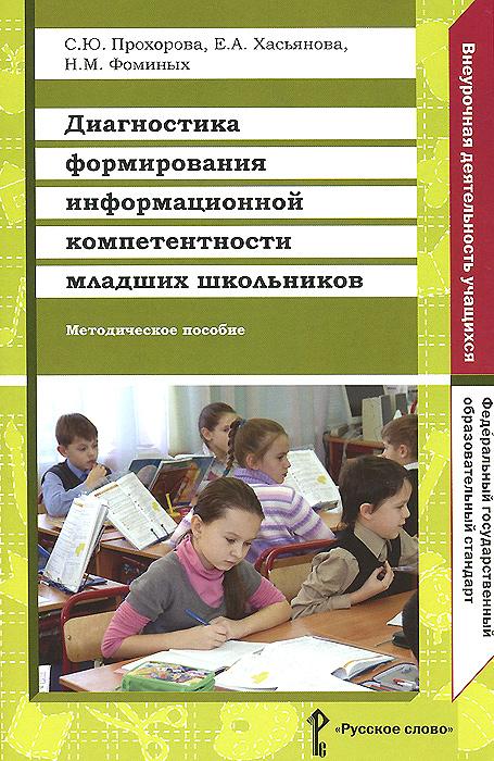 Диагностика формирования информационной компетентности младших школьников