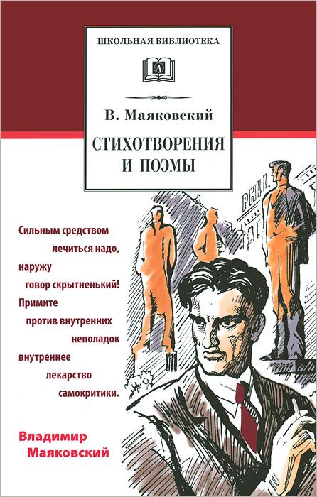В. Маяковский. Стихотворения и поэмы