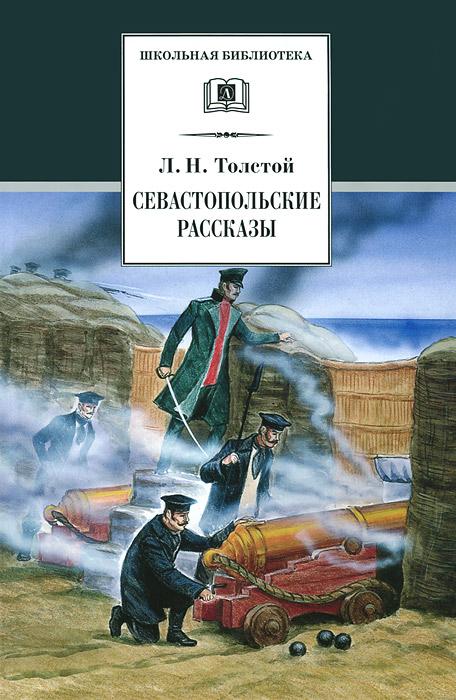 Л. Т. Толстой. Севастопольские рассказы