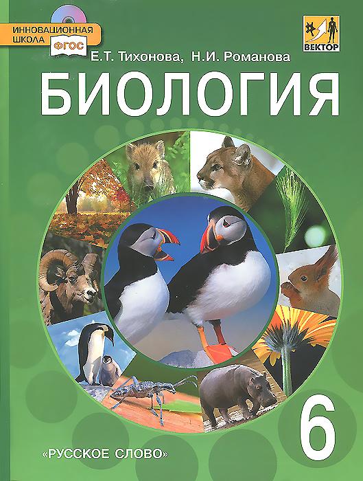 Биология. 6 класс. Учебник (+ CD-ROM)