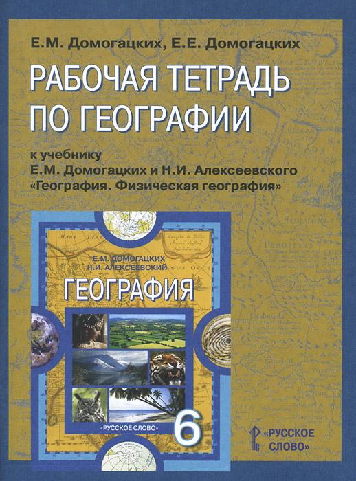 География. 6 класс. Рабочая тетрадь ( 978-5-91218-929-6 )