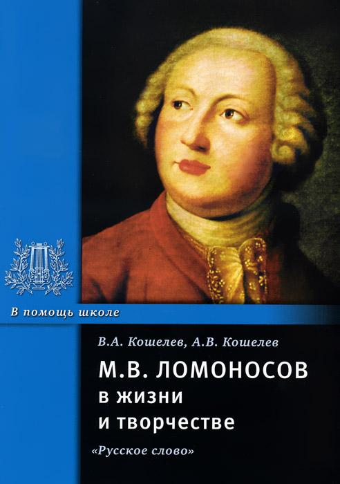 М. В. Ломоносов в жизни и творчестве