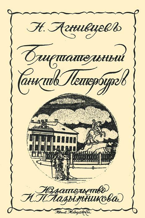 Н. Агнивцев Блистательный Санкт-Петербург хочу сеятель выпущенном в 1923 году