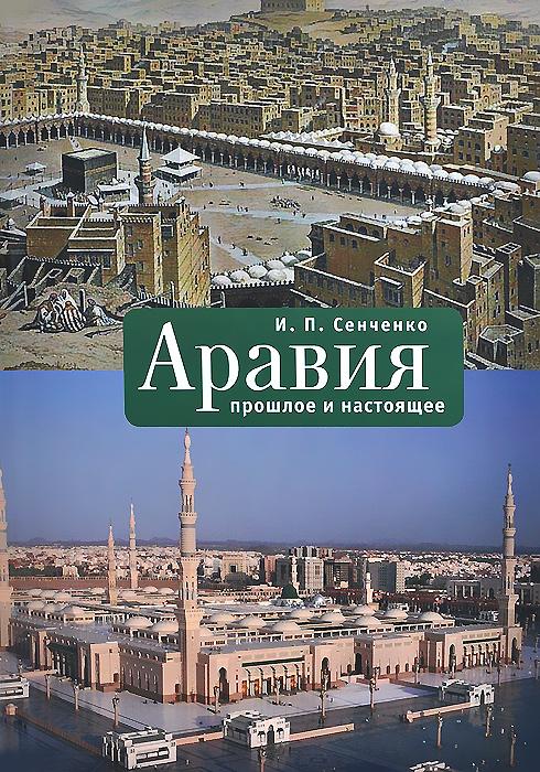 Аравия. Прошлое и настоящее