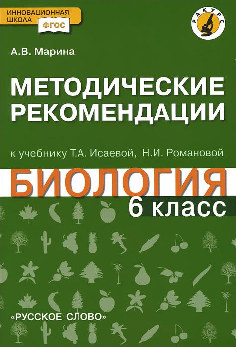 Биология. 6 класс. Методические рекомендации к учебнику Т. А. Исаевой, Н. И. Романовой