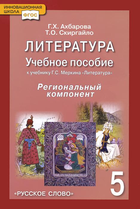 Литература. 5 класс. Учебное пособие