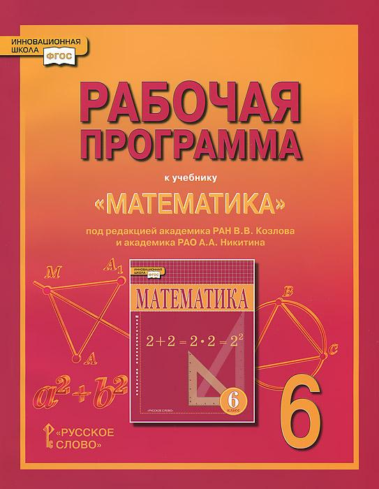 Математика. 6 класс. Рабочая программа