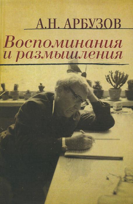 А. Н. Арбузов. Воспоминания и размышления