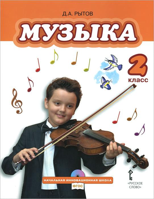 Музыка. 2 класс. Учебник (+ CD-ROM)