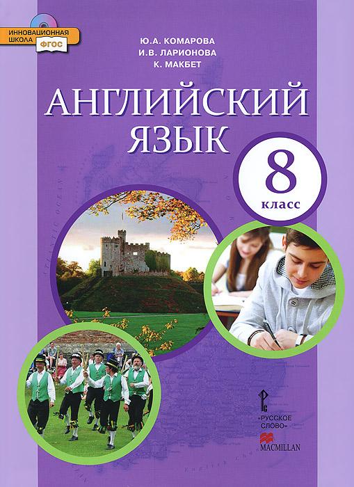 Английский язык. 8 класс. Учебник (+ CD-ROM)
