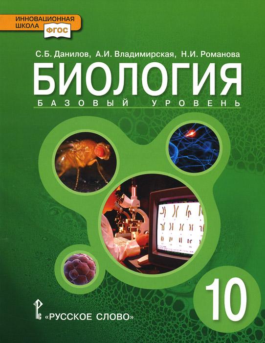 Биология. 10 класс. Базовый уровень. Учебник
