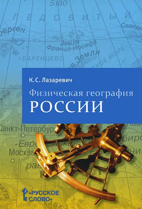 Физическая география России. Пособие для учителя