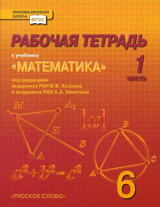 Математика. 6 класс. Рабочая тетрадь. В 4 частях. Часть 1