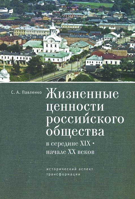 Жизненные ценности российского общества в середине XIX-начале XX в. Исторический аспект трансформации