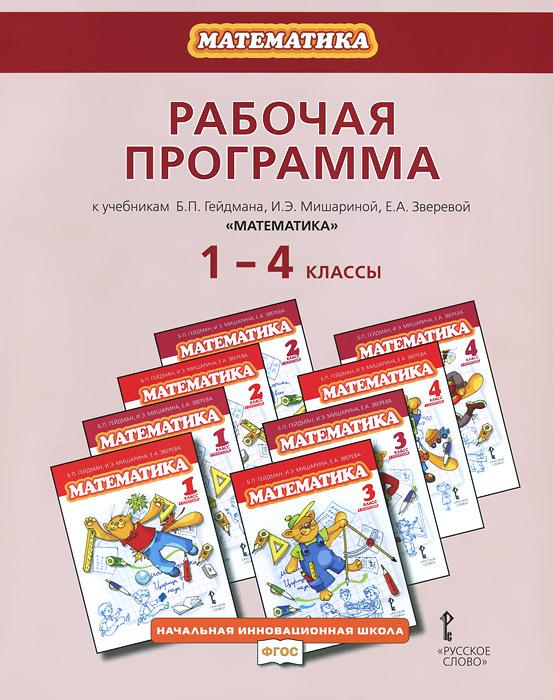 Математика. 1-4 классы. Рабочая программа. К учебникам Б. П. Гейдмана, И. Э. Мишариной, Е. А. Зверевой