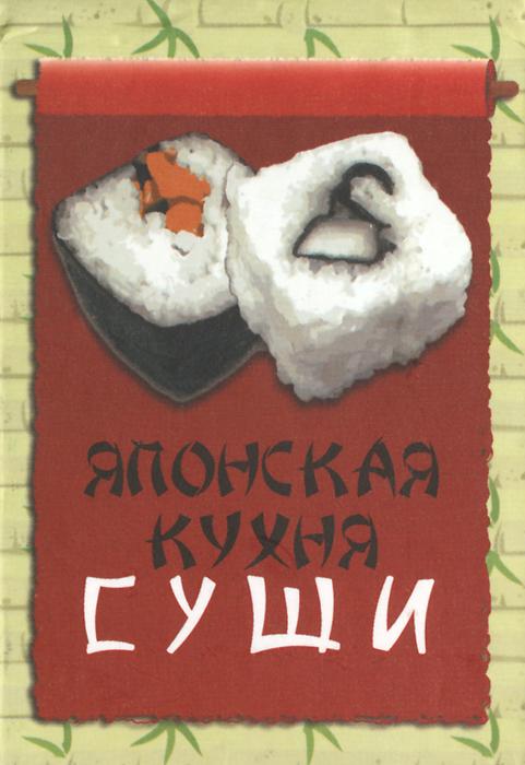 Японская кухня. Суши (миниатюрное издание)