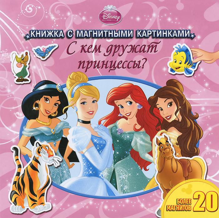 С кем дружат принцессы? Книжка с магнитными картинками