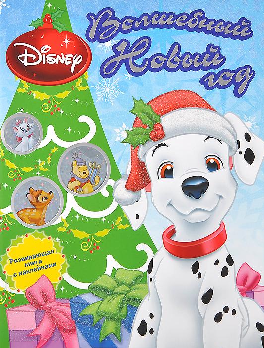 Волшебный Новый год. Развивающая книга с наклейками12296407Для детей младшего школьного возраста предлагается развивающая книга-раскраска с персонажами из любимых мультфильмов. Каждый ребенок сможет раскрасить их героев так, как подскажет фантазия. Увлекательные задания, игры и головоломки ждут ребят на каждой странице, а также два листа ярких наклеек.