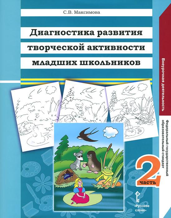 Диагностика развития творческой активности младших школьников. В 2 частях. Часть 2