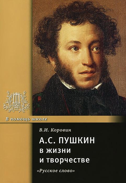 А. С. Пушкин в жизни и творчестве