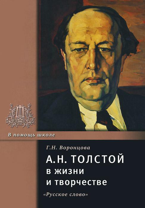 А. Н. Толстой в жизни и творчестве