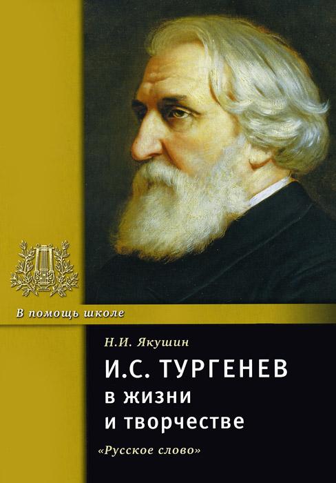 И. С. Тургенев в жизни и творчестве