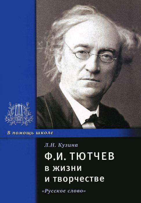 Ф. И. Тютчев в жизни и творчестве
