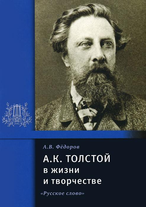 А. К. Толстой в жизни и творчестве