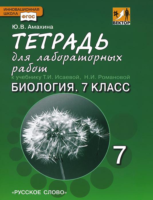 Биология. 7 класс. Тетрадь для лабораторных работ. К учебнику Т. А. Исаевой, Н. И. Романовой