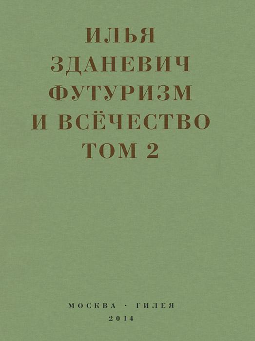Футуризм и всечество. В 2 томах. Том 2