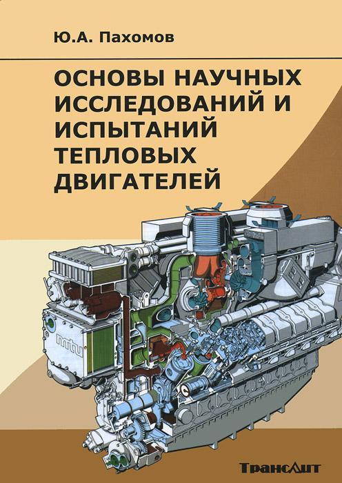 Основы научных исследований и испытаний тепловых двигателей. Учебник