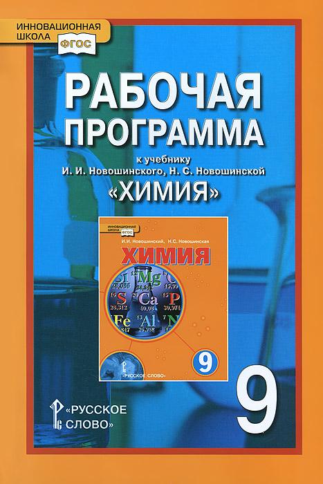Химия. 9 класс. Рабочая программа. К учебнику И. И. Новошинского, Н. С. Новошинской