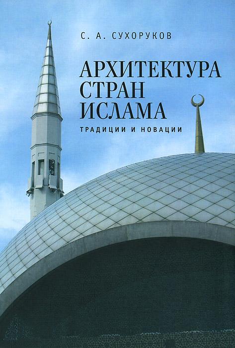 Архитектура стран ислама. Традиции и новации