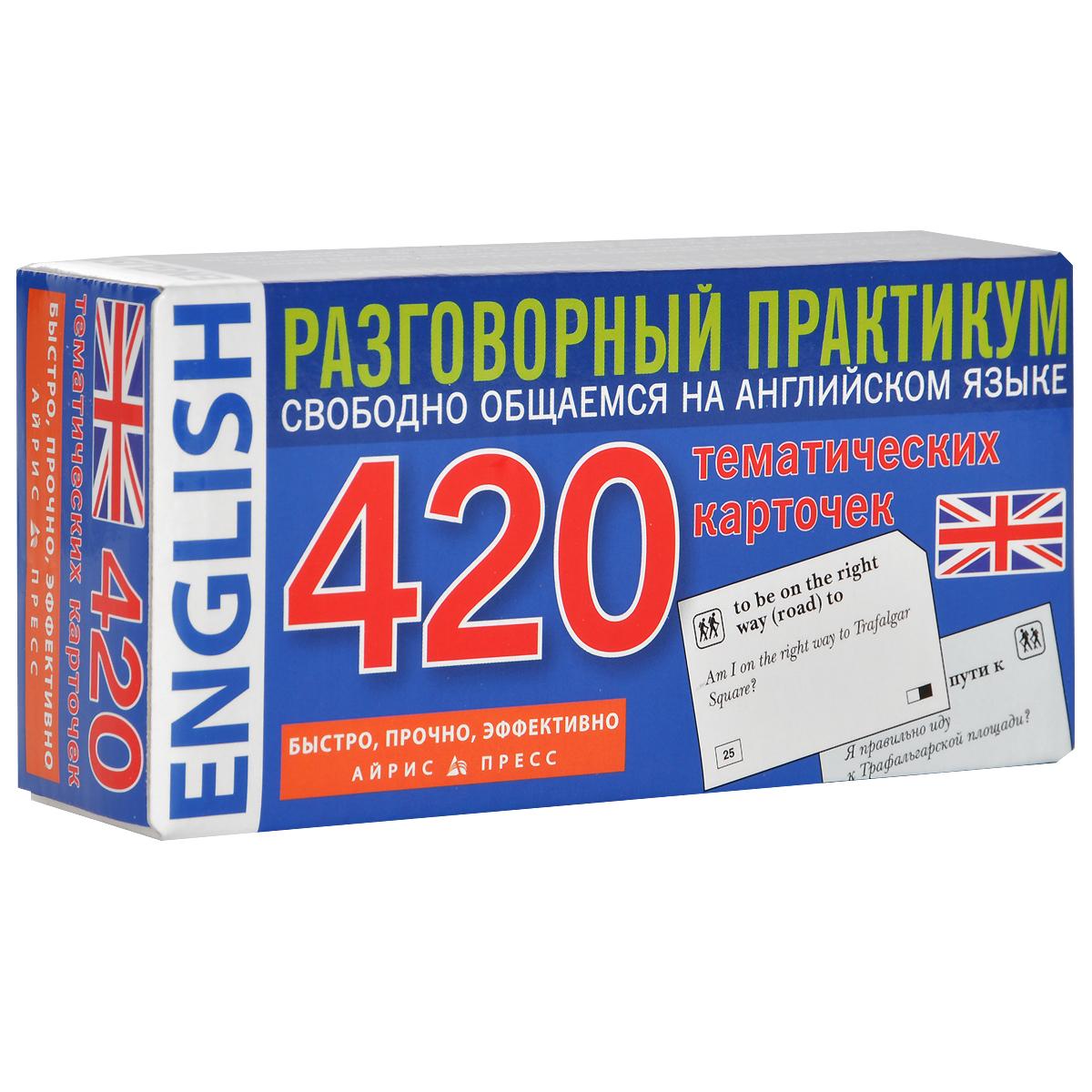 Английский язык. Разговорный практикум (набор из 420 карточек)12296407С помощью этих карточек вы быстро овладеете наиболее употребительными английскими словами и выражениями. Перед тем как отправиться в ресторан, в отель, за покупками, пролистайте карточки по интересующей вас теме, и вы почувствуете себя намного увереннее. Мы рекомендуем учить слова двумя способами. Сначала посмотрите на английскую сторону карточки, прочитайте слово и попытайтесь вспомнить его значение. Если вспомнить перевод не удаётся, обратитесь к примеру употребления. Или посмотрите на обратную сторону карточки и отложите её в стопочку для повторения. Когда вы добьётесь того, что можете вспомнить перевод всех английских слов, переверните стопку карточек и попробуйте перевести русские слова и выражения на английский язык. Желаем успехов!