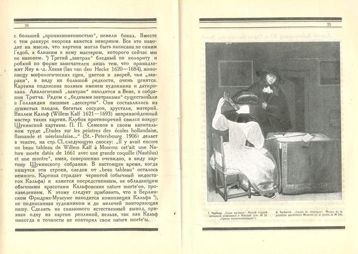Среди коллекционеров. 1921, № 11-12