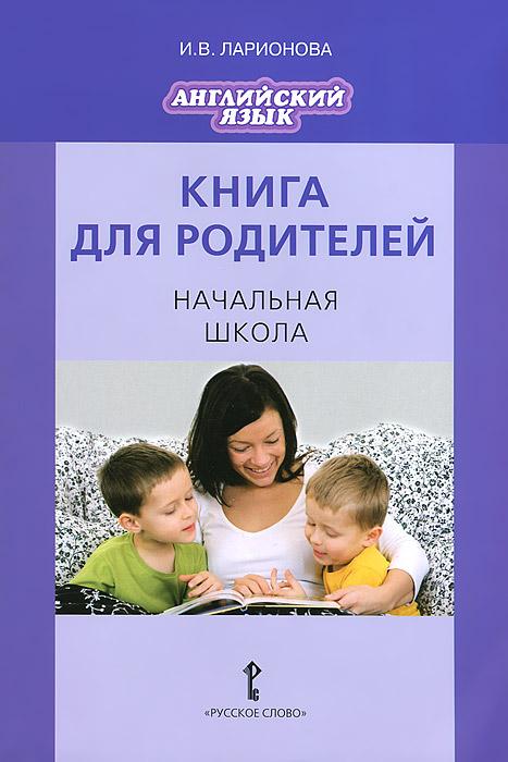 Английский язык. Начальная школа. Книга для родителей